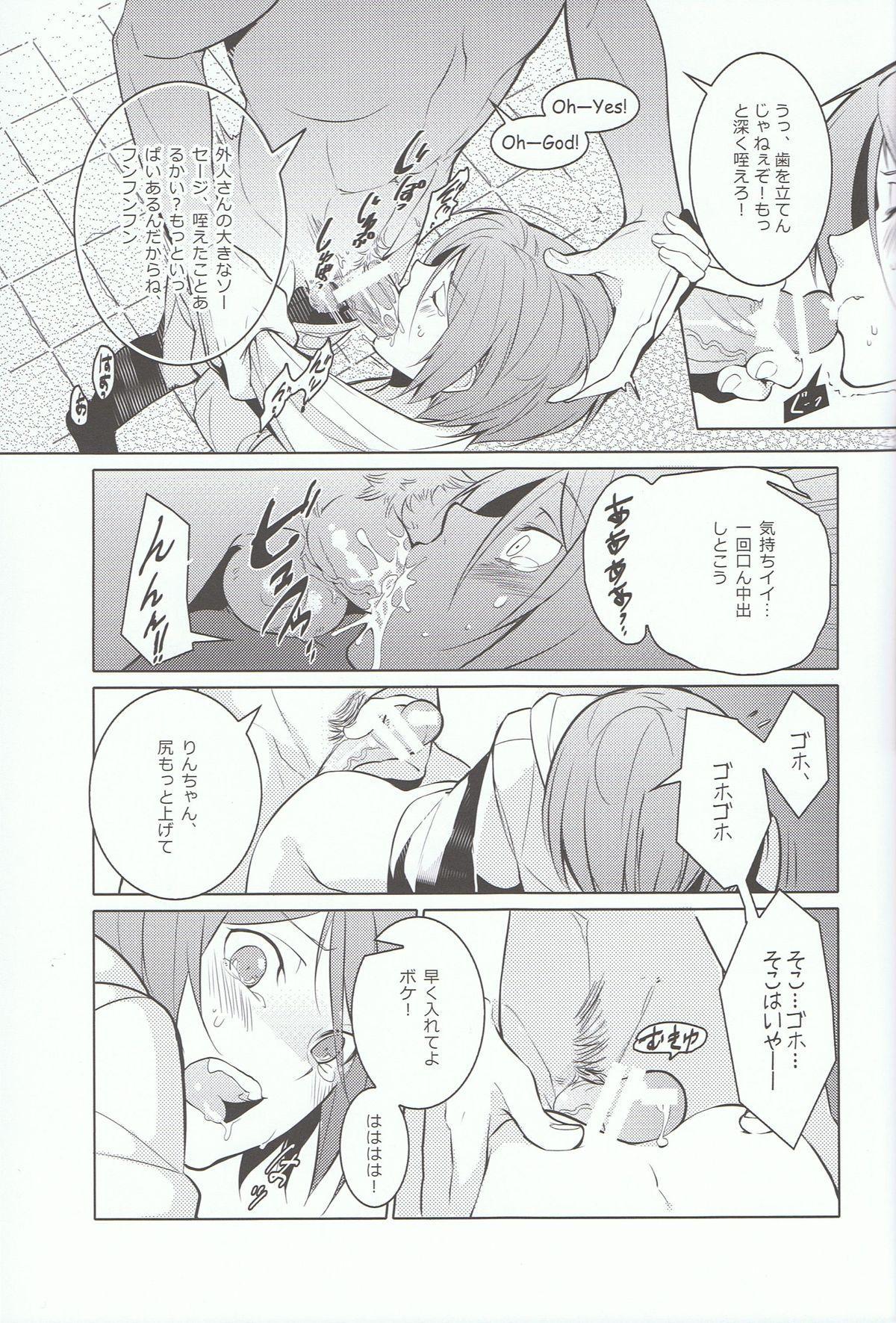 Rin-chan! Ganbare!! 9