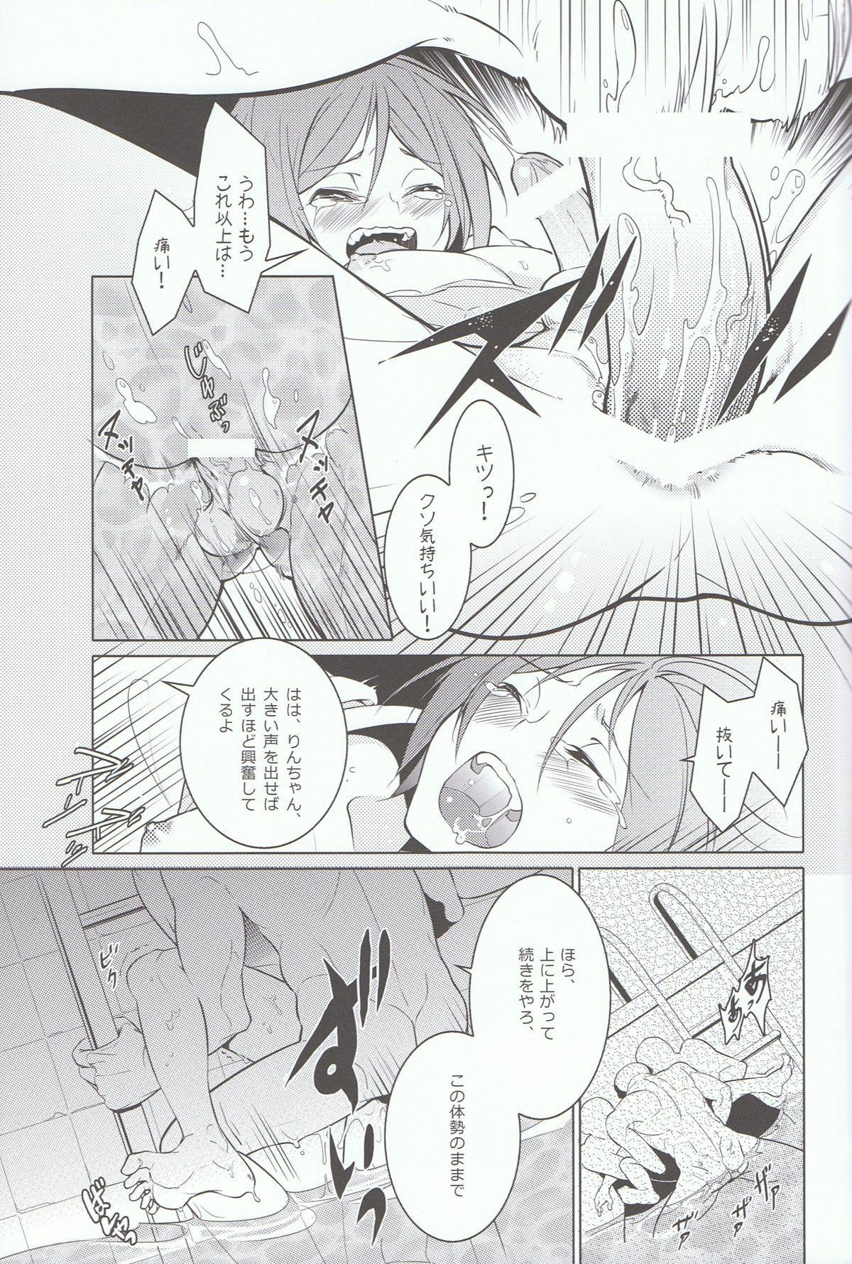 Rin-chan! Ganbare!! 11