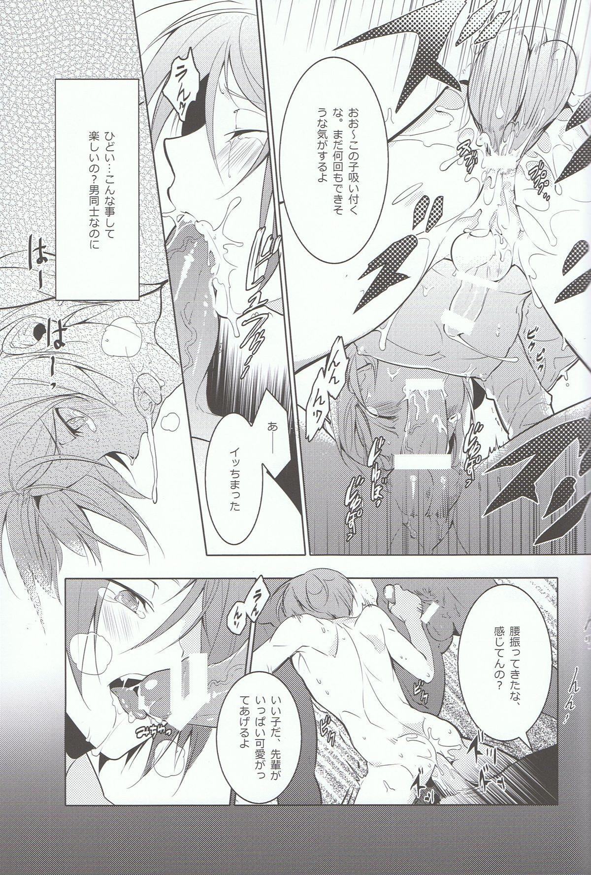 Rin-chan! Ganbare!! 13