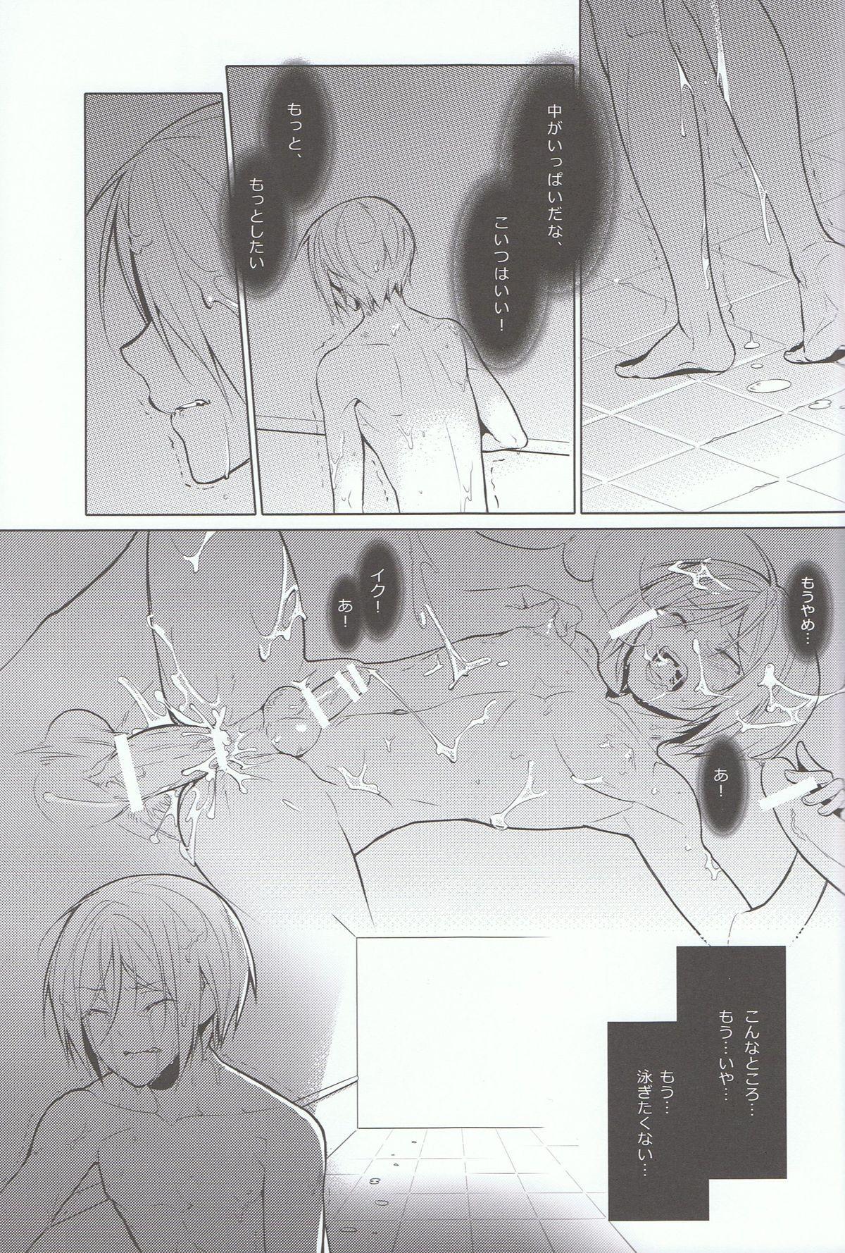 Rin-chan! Ganbare!! 15