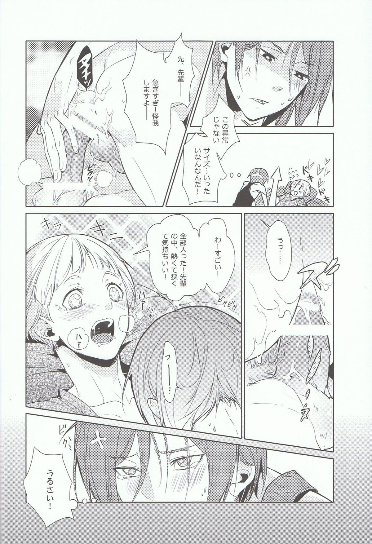 Rin-chan! Ganbare!! 24