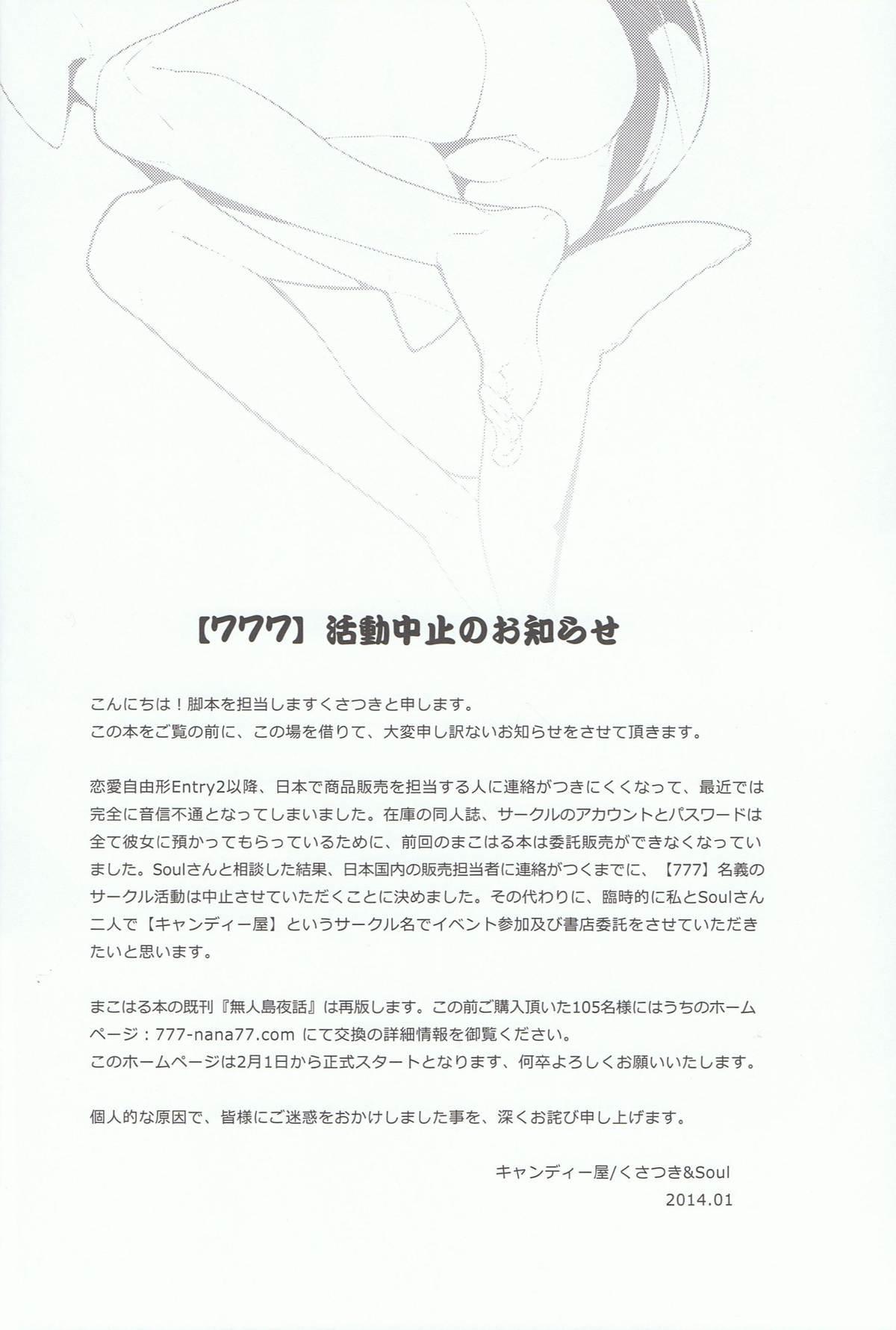 Rin-chan! Ganbare!! 2