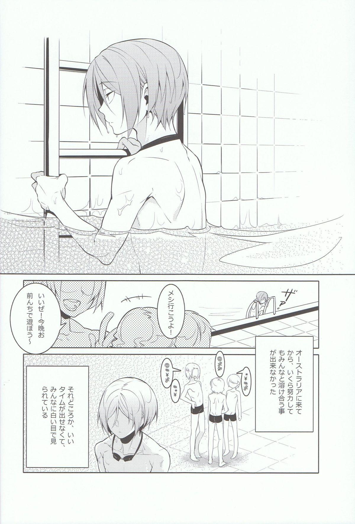 Rin-chan! Ganbare!! 4
