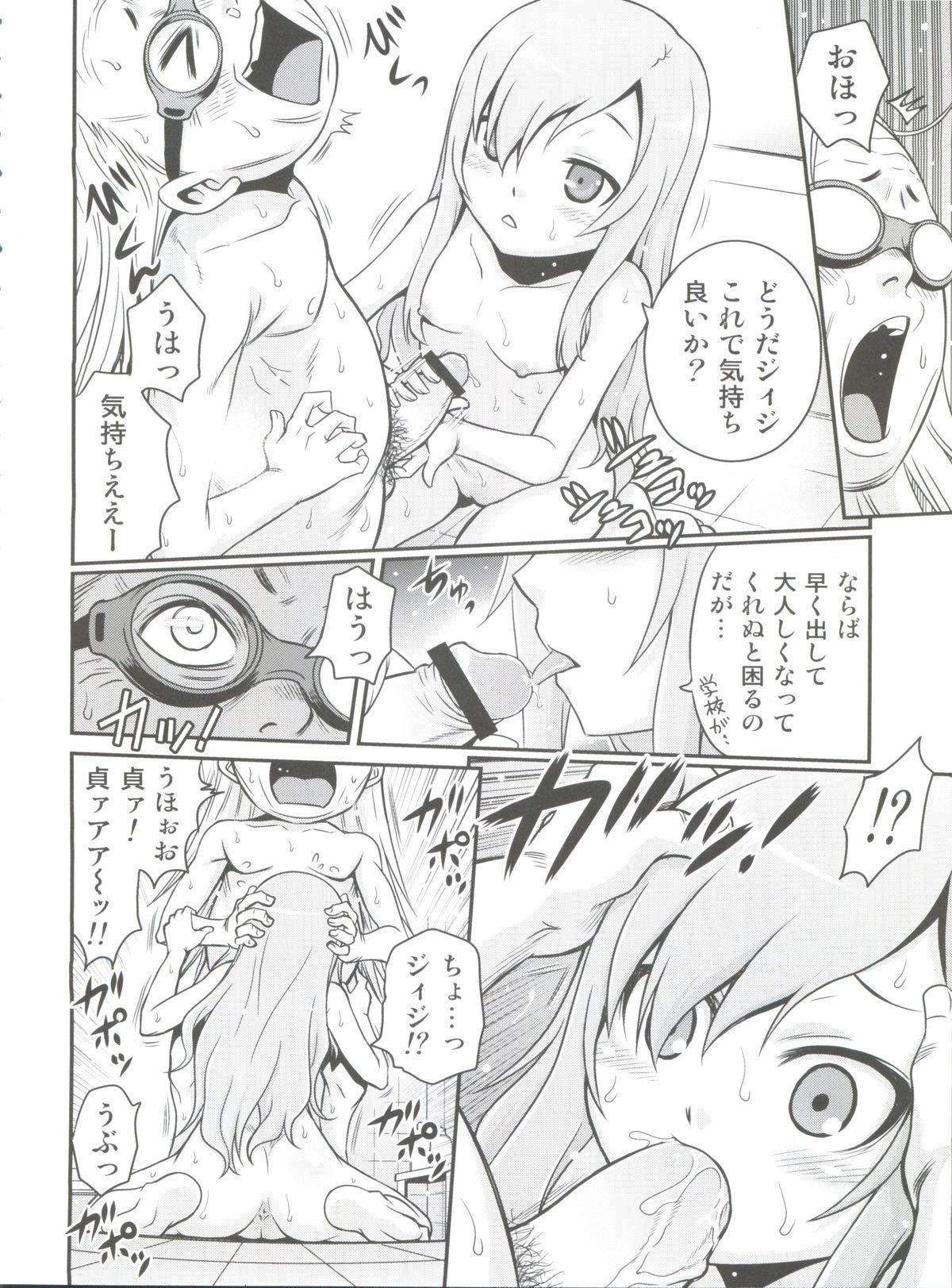 Mero Mero Furuya! 4