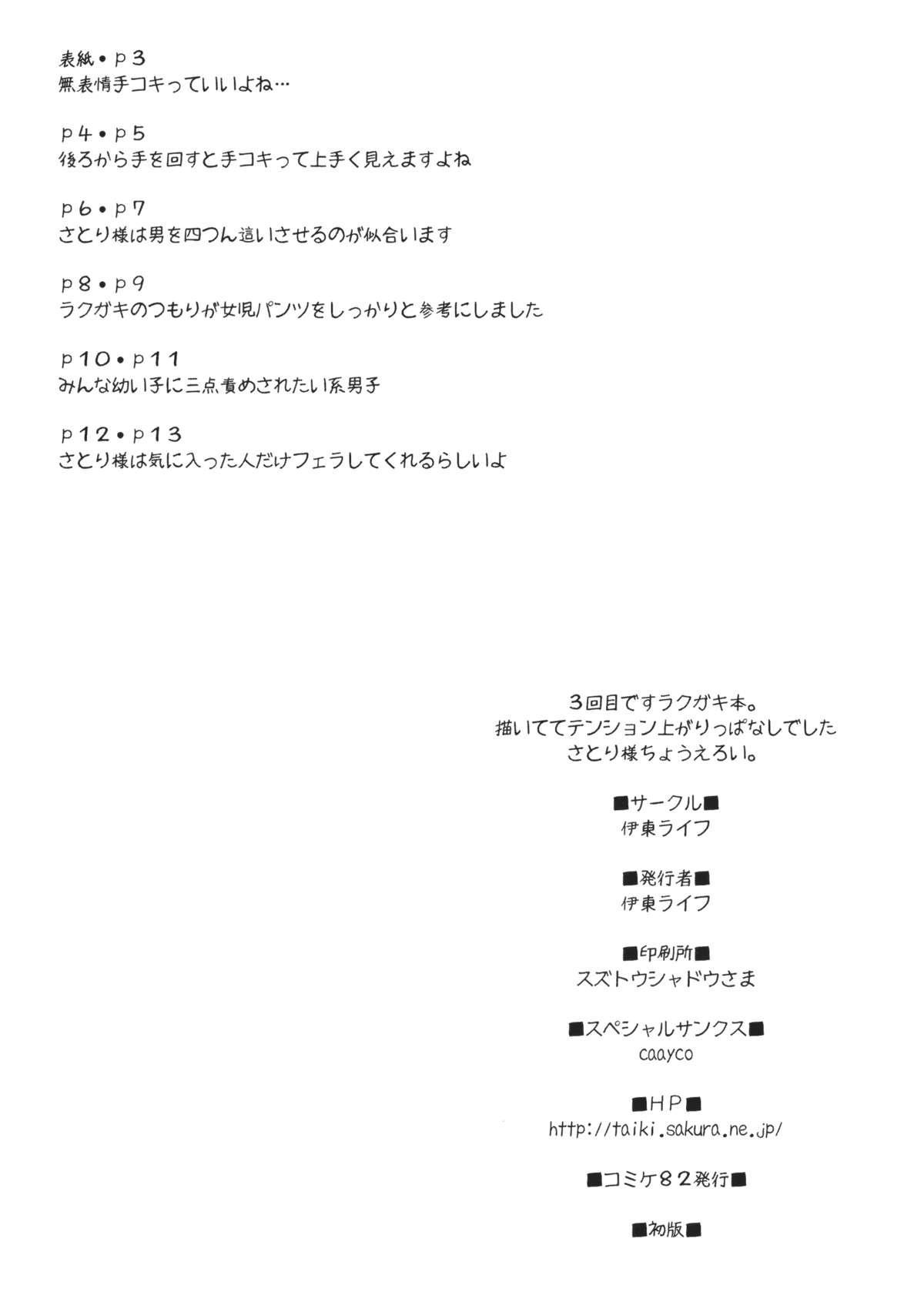 Itou Life Rakugaki Bon 3 Satori-sama ni Tantan to Tekoki shite morau Hon 12