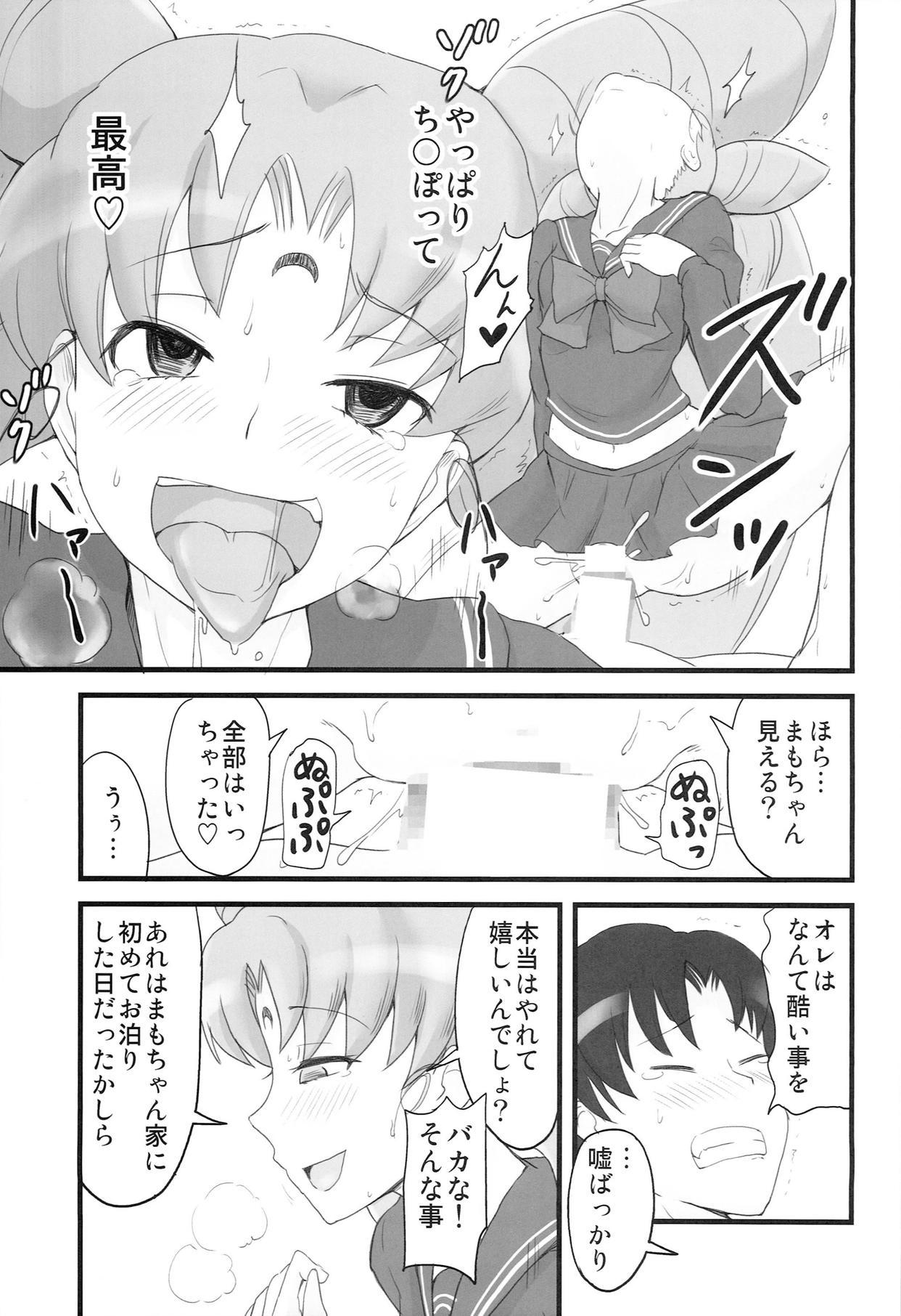 DARK SIDE ~Saimin・Akuochi Fuumi~ 14