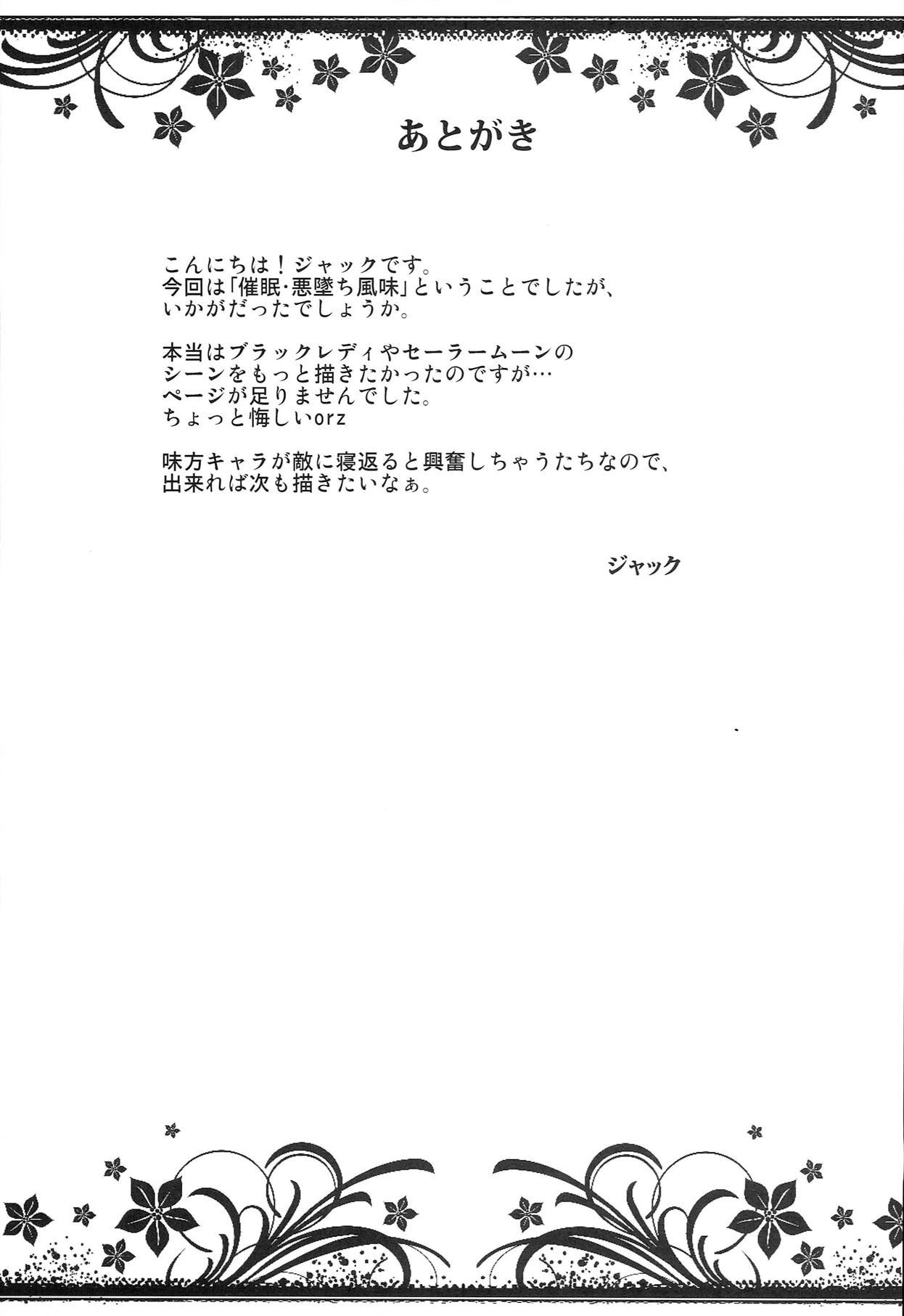 DARK SIDE ~Saimin・Akuochi Fuumi~ 22