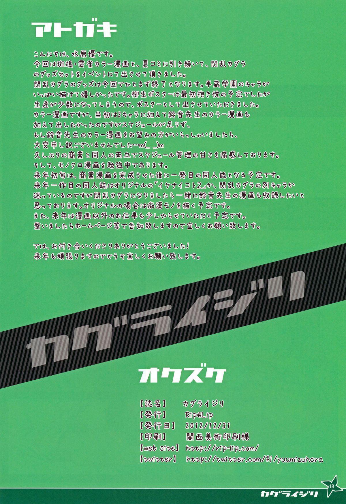 Kagura Ijiri | Teasing Kagura 16