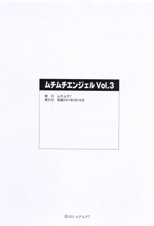 MuchiMuchi Angel Vol.3 22