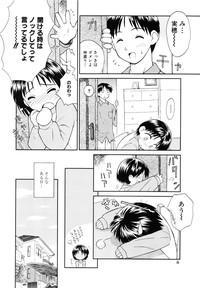 Junshin Shoujo 8