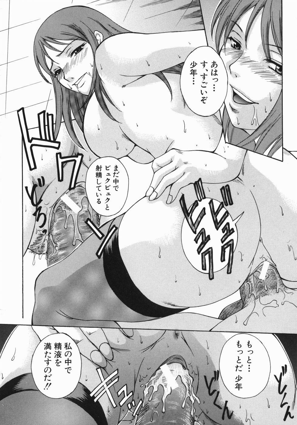 Shiiku Ganbou 138