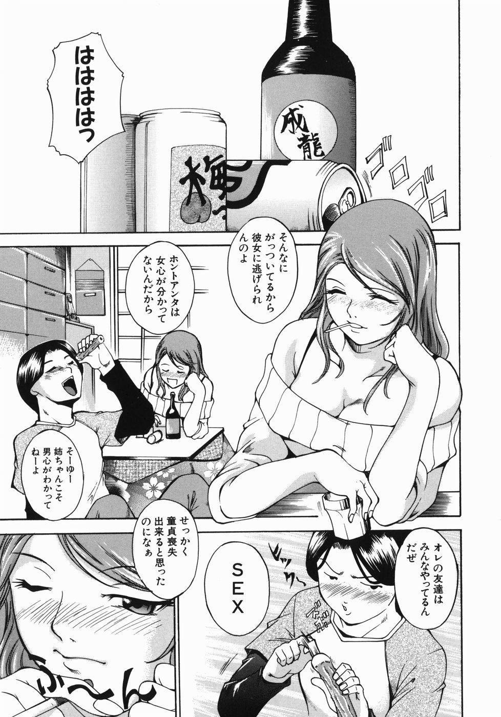 Shiiku Ganbou 163