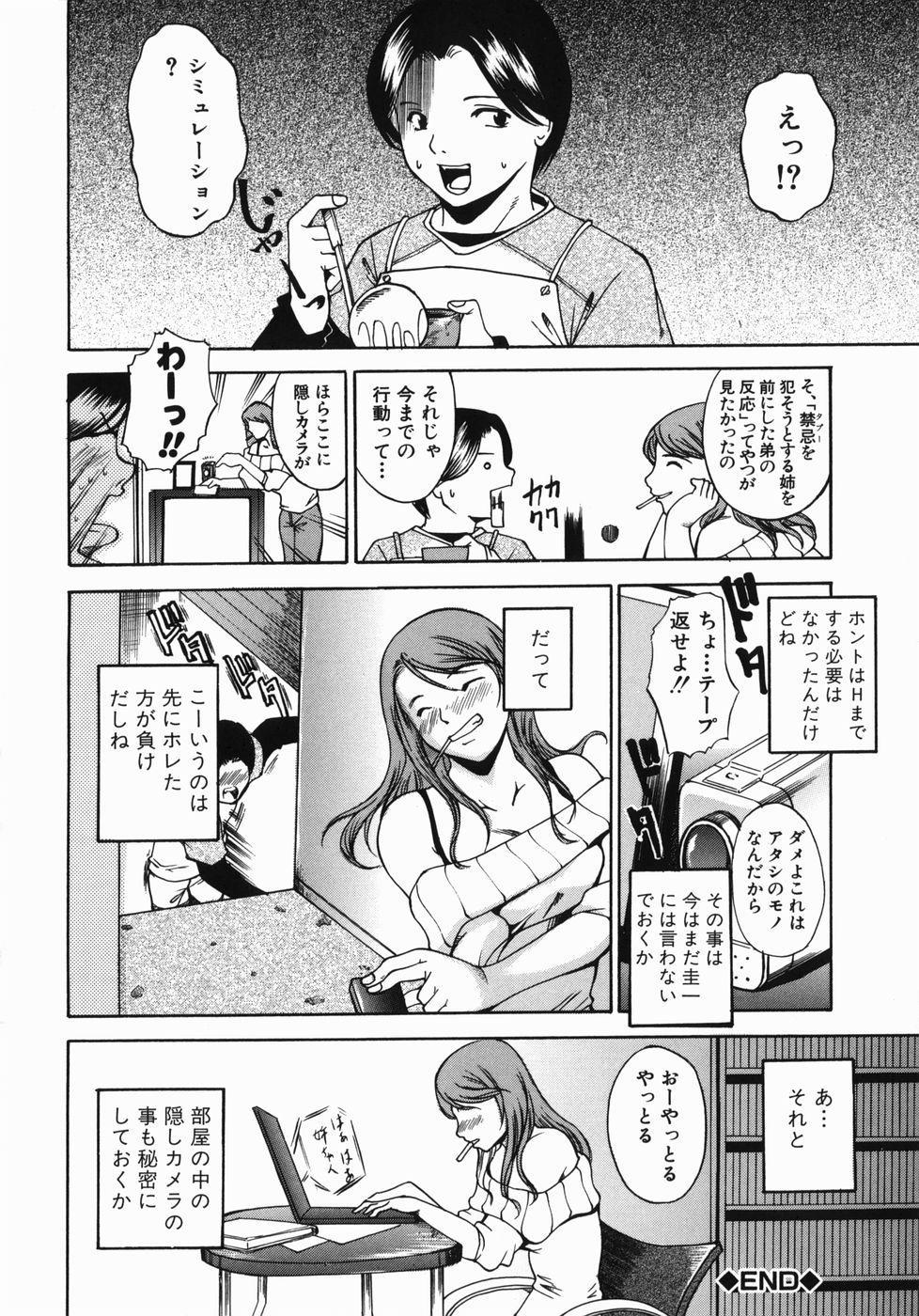 Shiiku Ganbou 182