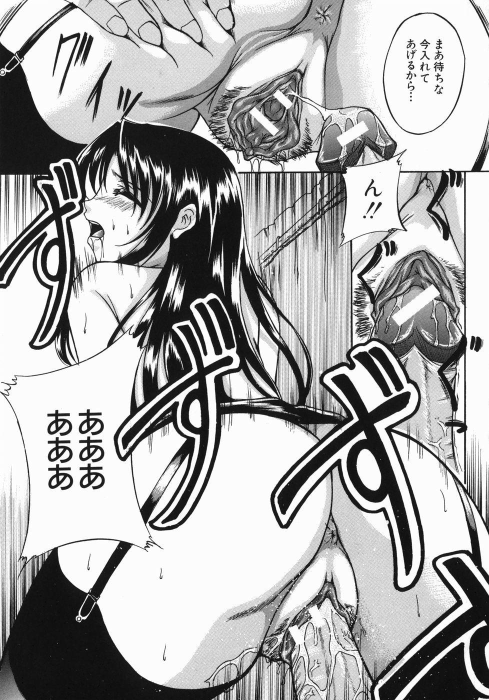 Shiiku Ganbou 195