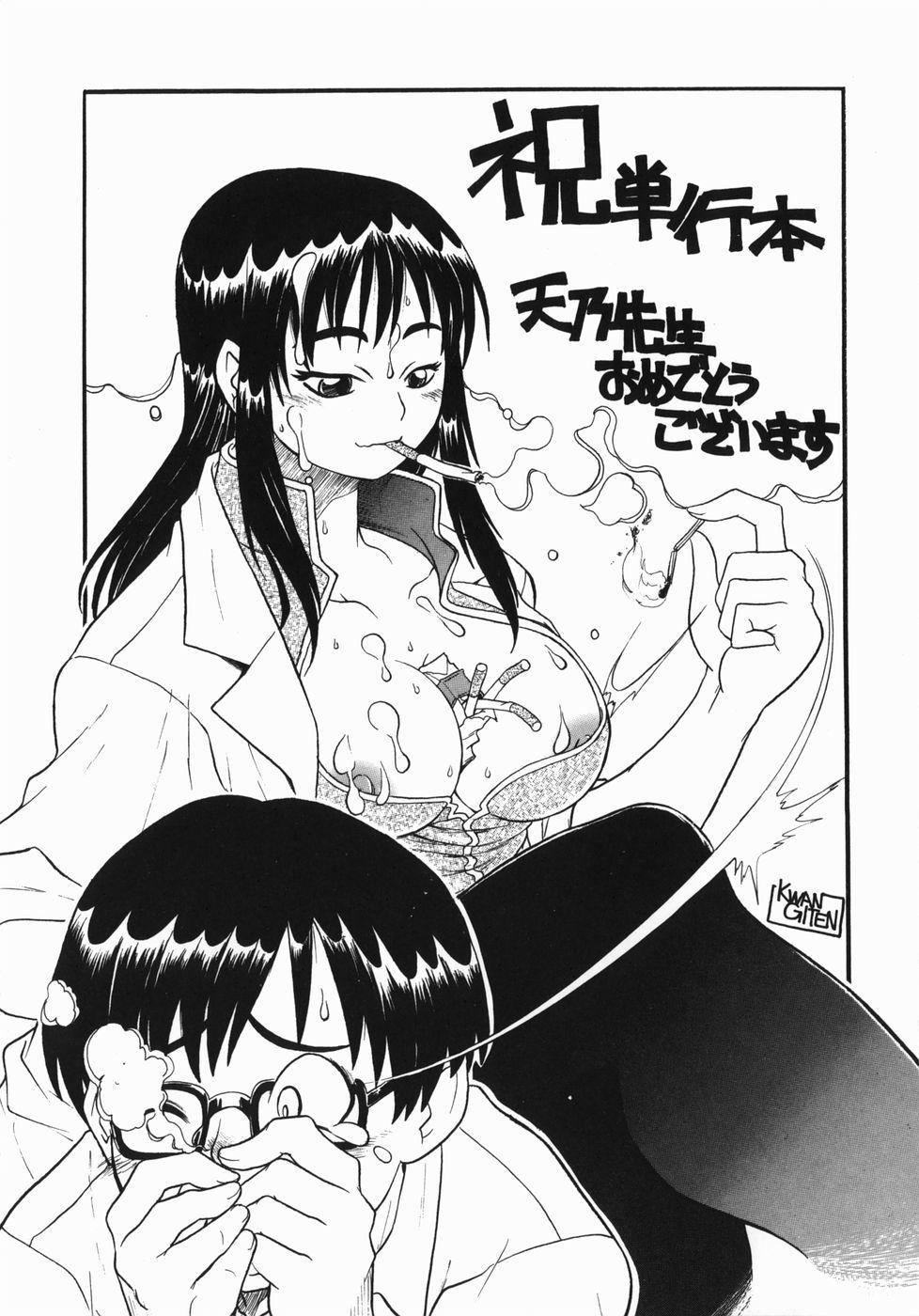 Shiiku Ganbou 203