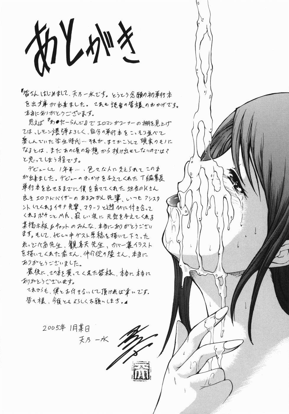 Shiiku Ganbou 206