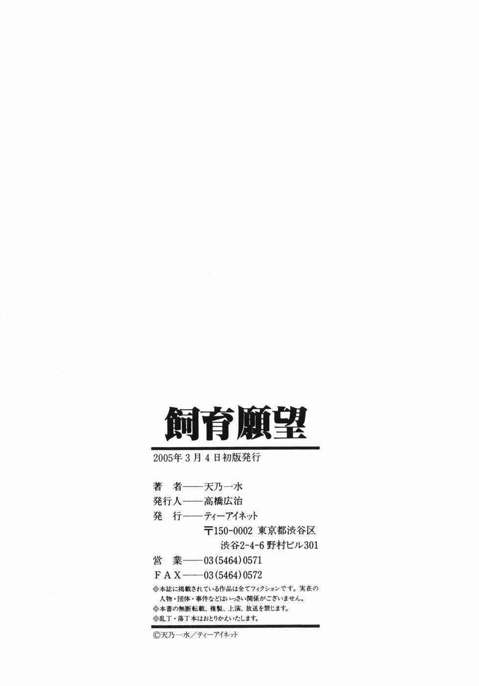 Shiiku Ganbou 208