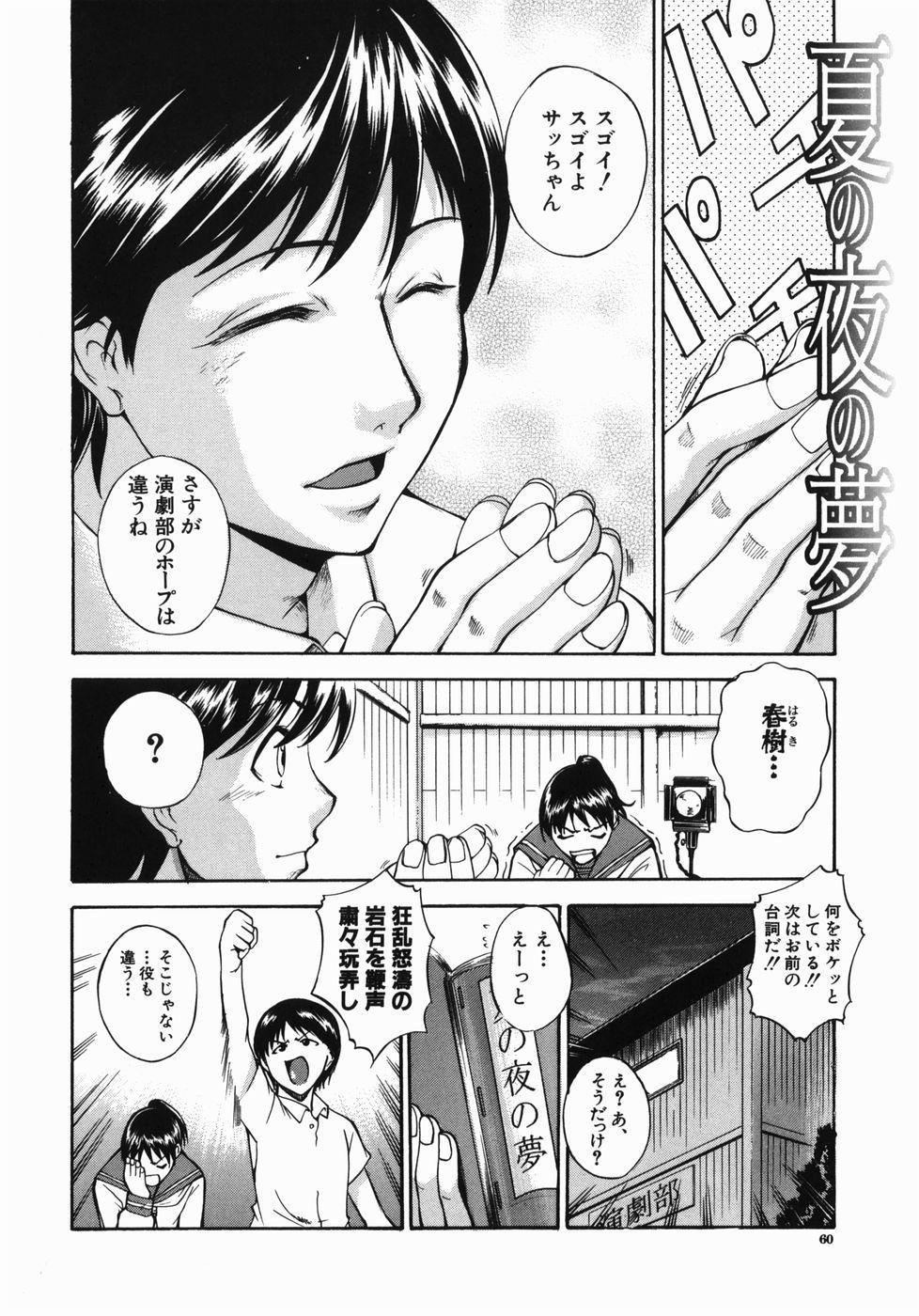 Shiiku Ganbou 59