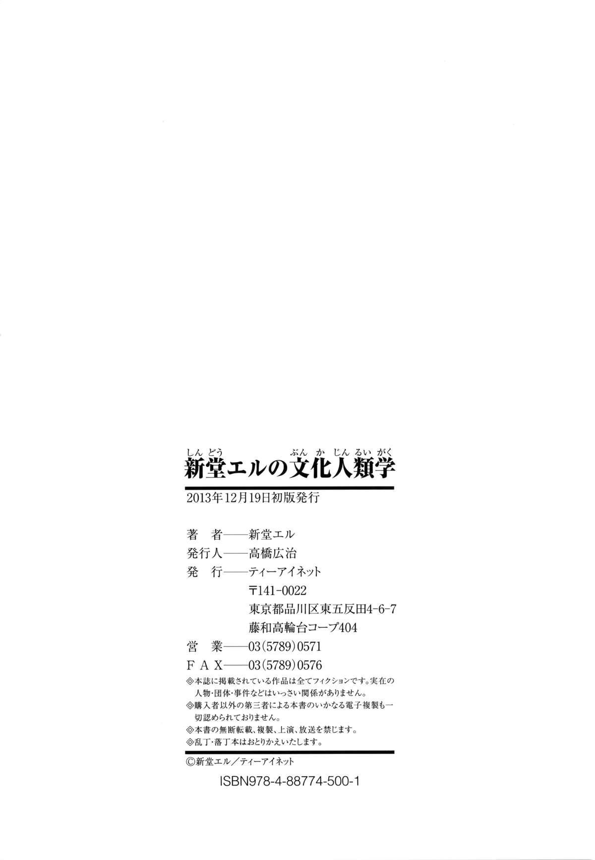 ShindoL no Bunka Jinruigaku - ShindoL's Cultural Anthropology 291