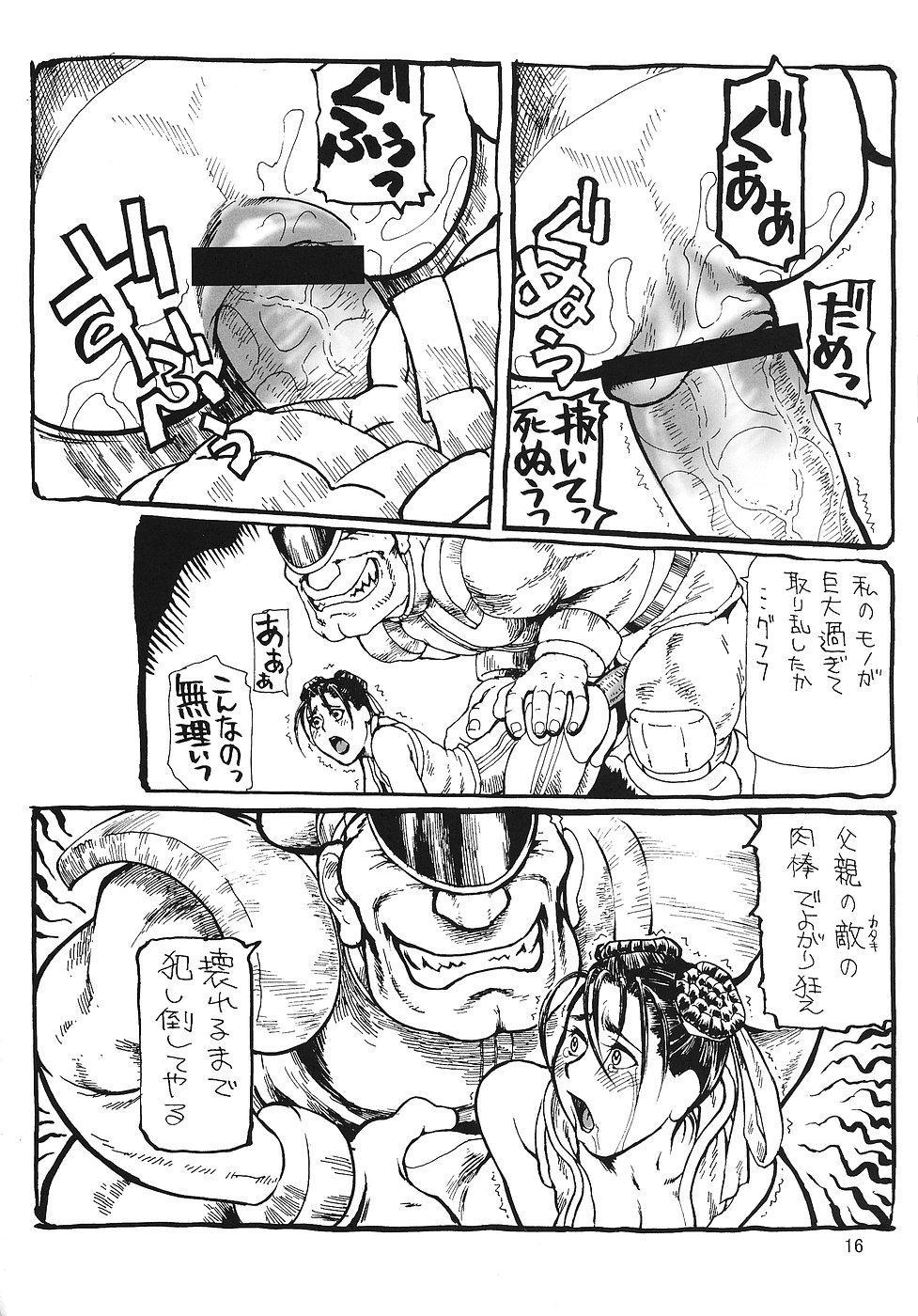 Shiri-Chun 6 14