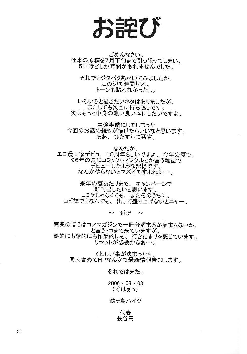 Shiri-Chun 6 21