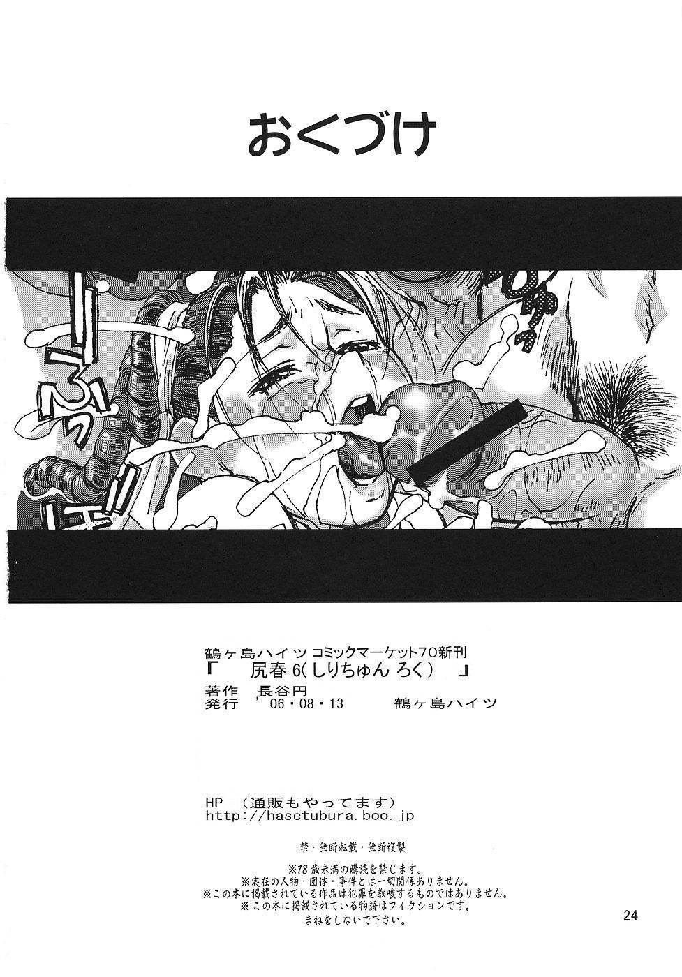 Shiri-Chun 6 22
