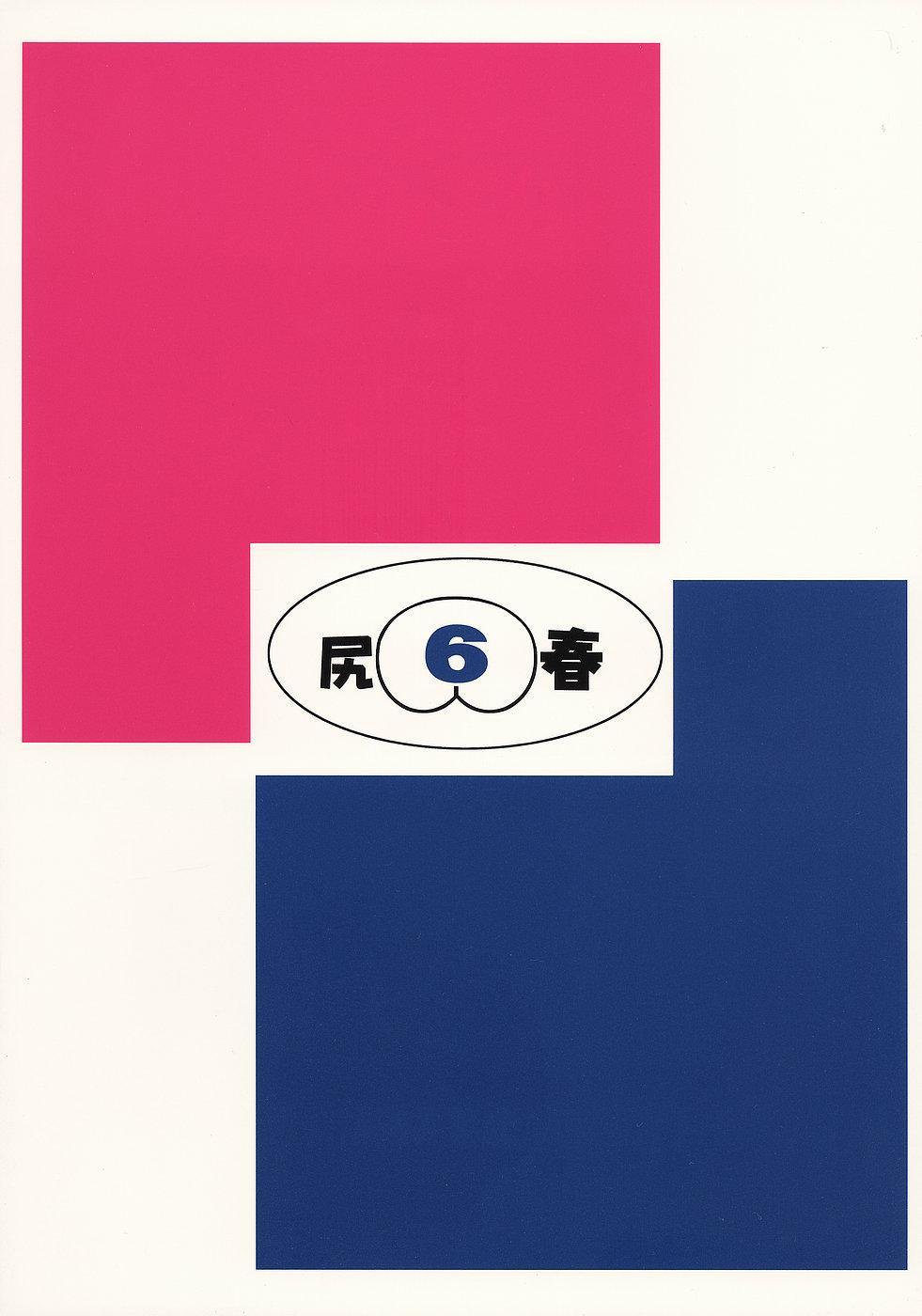 Shiri-Chun 6 23