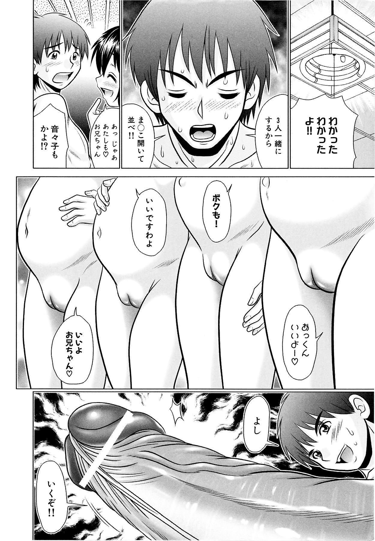 Tsukumimi 2 184