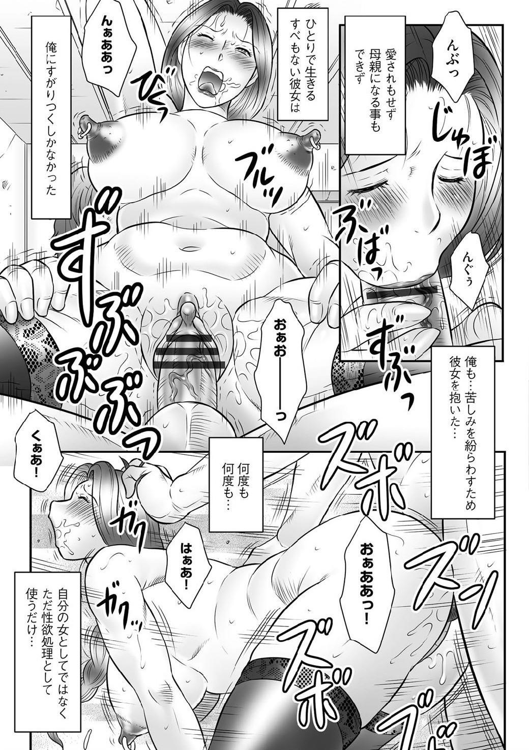 Haha Kangoku INFINITY 188