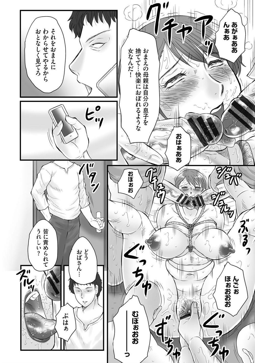 Haha Kangoku INFINITY 38