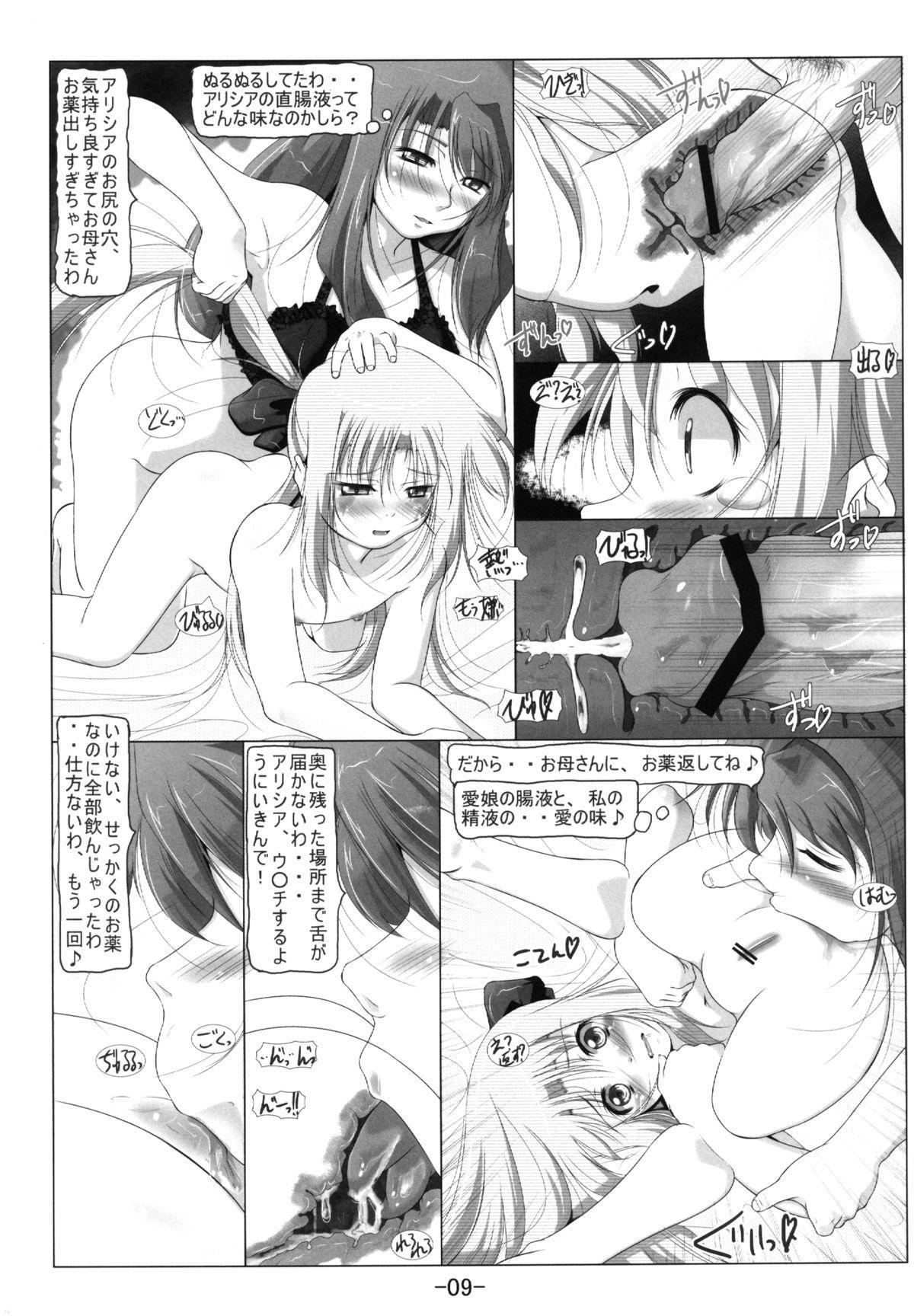 NanoFa + Alicia wo Ochinchin de Gyouchuu Kensa 11