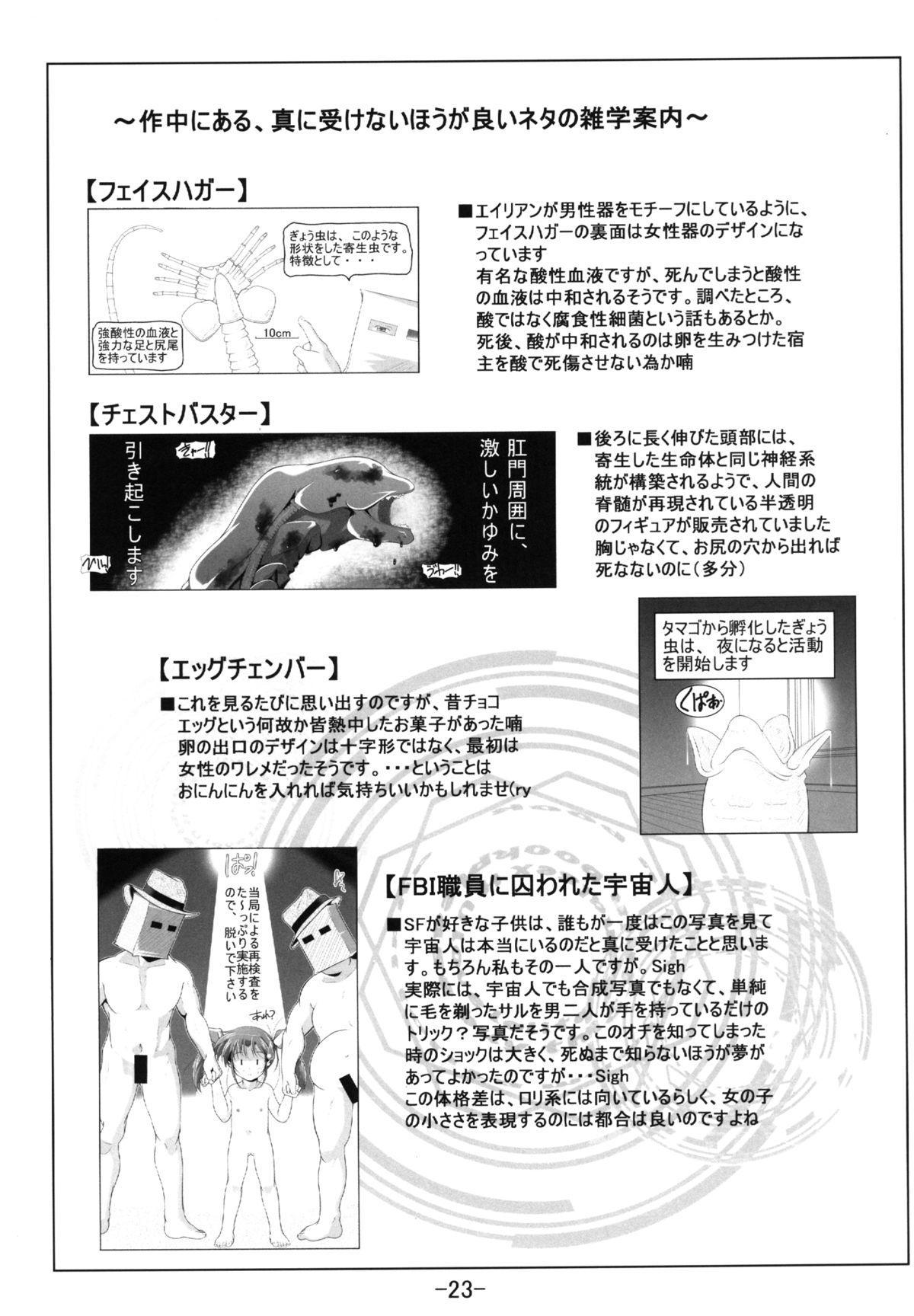 NanoFa + Alicia wo Ochinchin de Gyouchuu Kensa 25