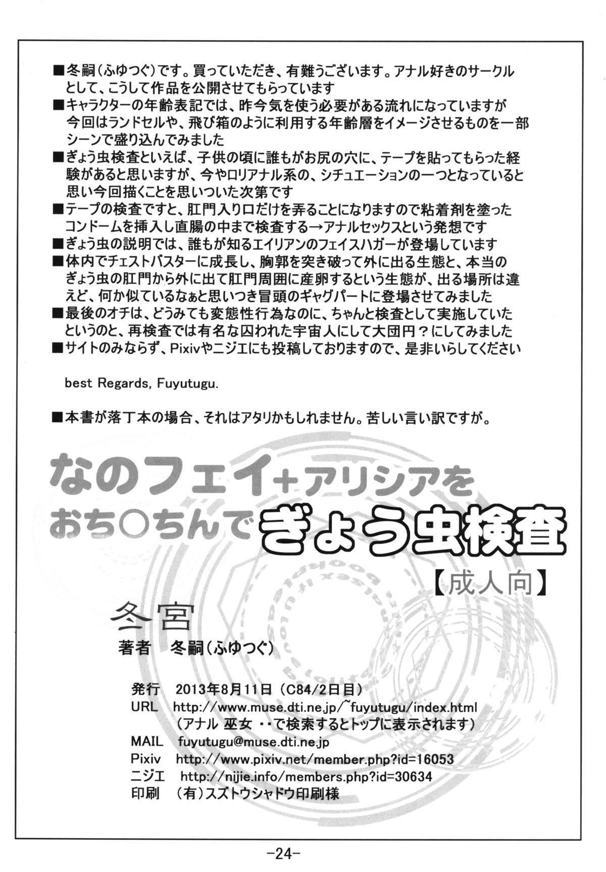 NanoFa + Alicia wo Ochinchin de Gyouchuu Kensa 26