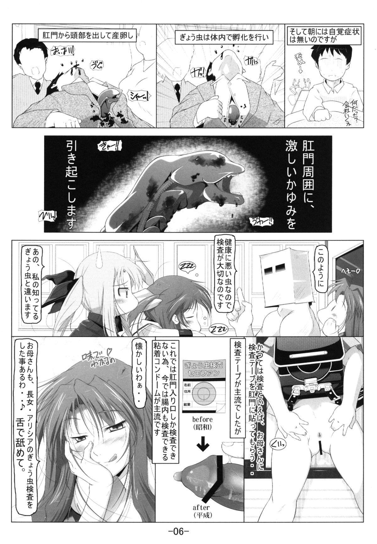 NanoFa + Alicia wo Ochinchin de Gyouchuu Kensa 8