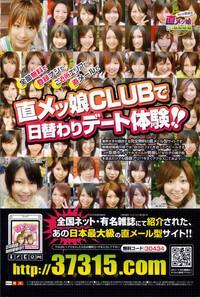 COMIC Momohime 2006-10 1