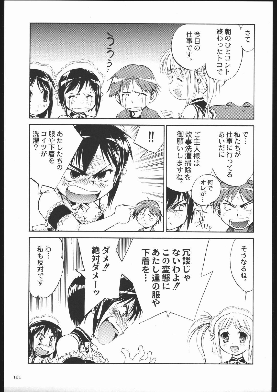 Adachi Misemono Club 119