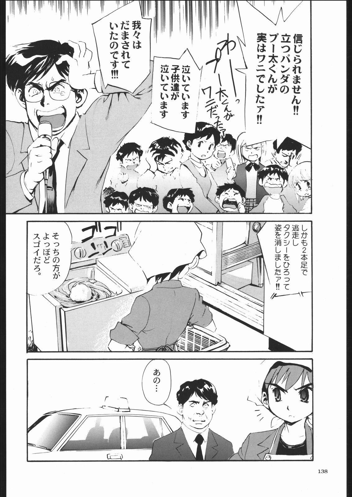 Adachi Misemono Club 135