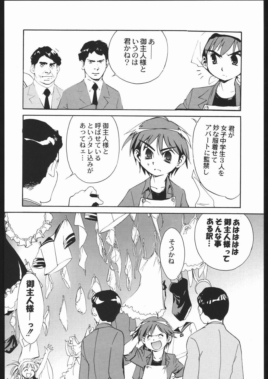 Adachi Misemono Club 137