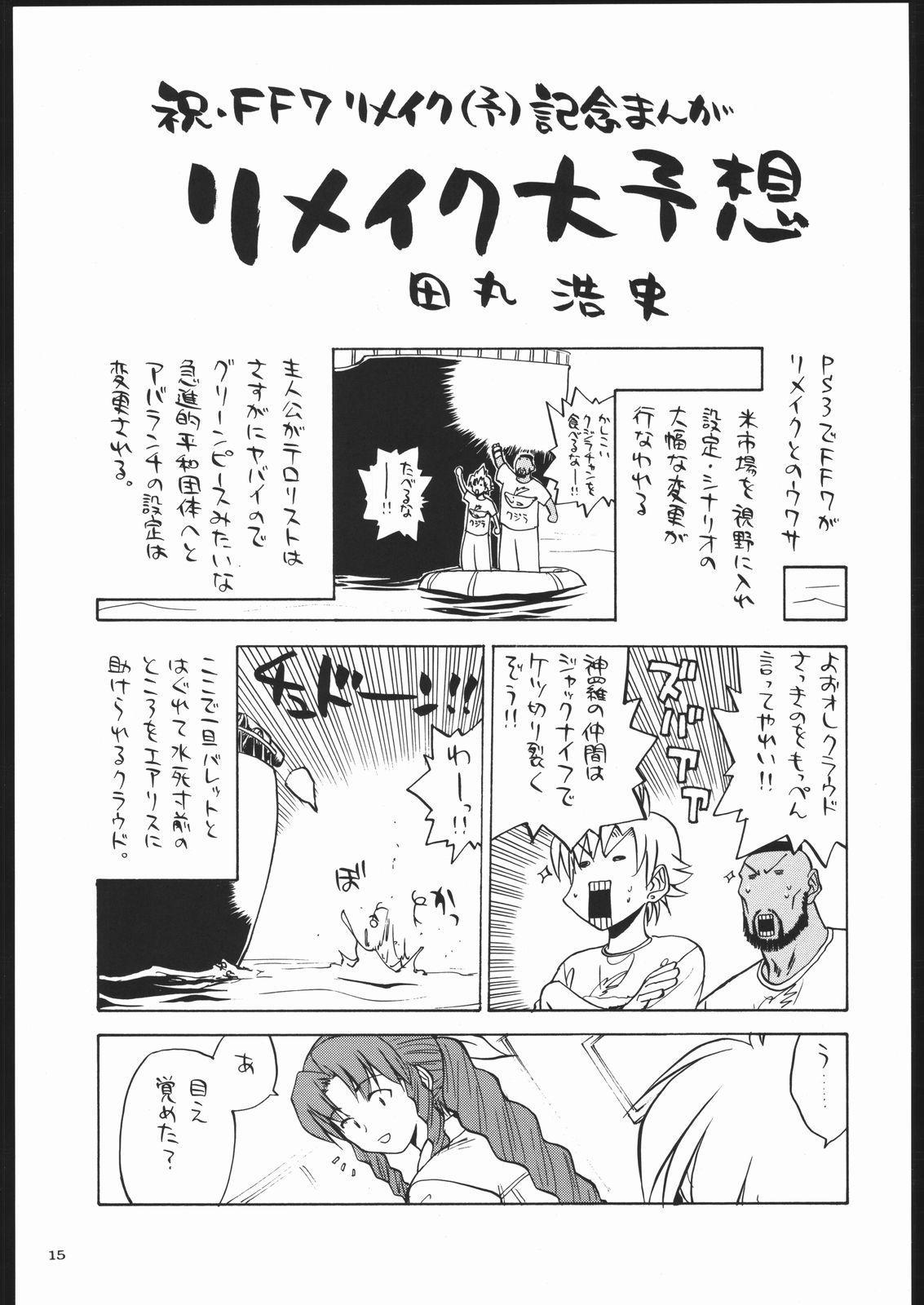 Adachi Misemono Club 13