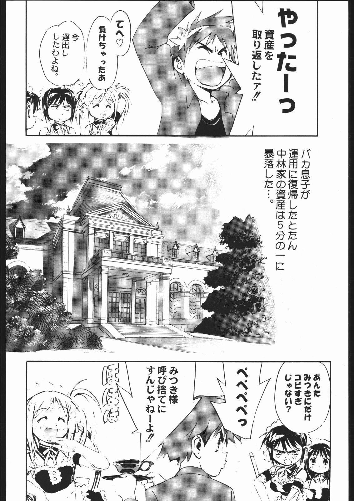 Adachi Misemono Club 141
