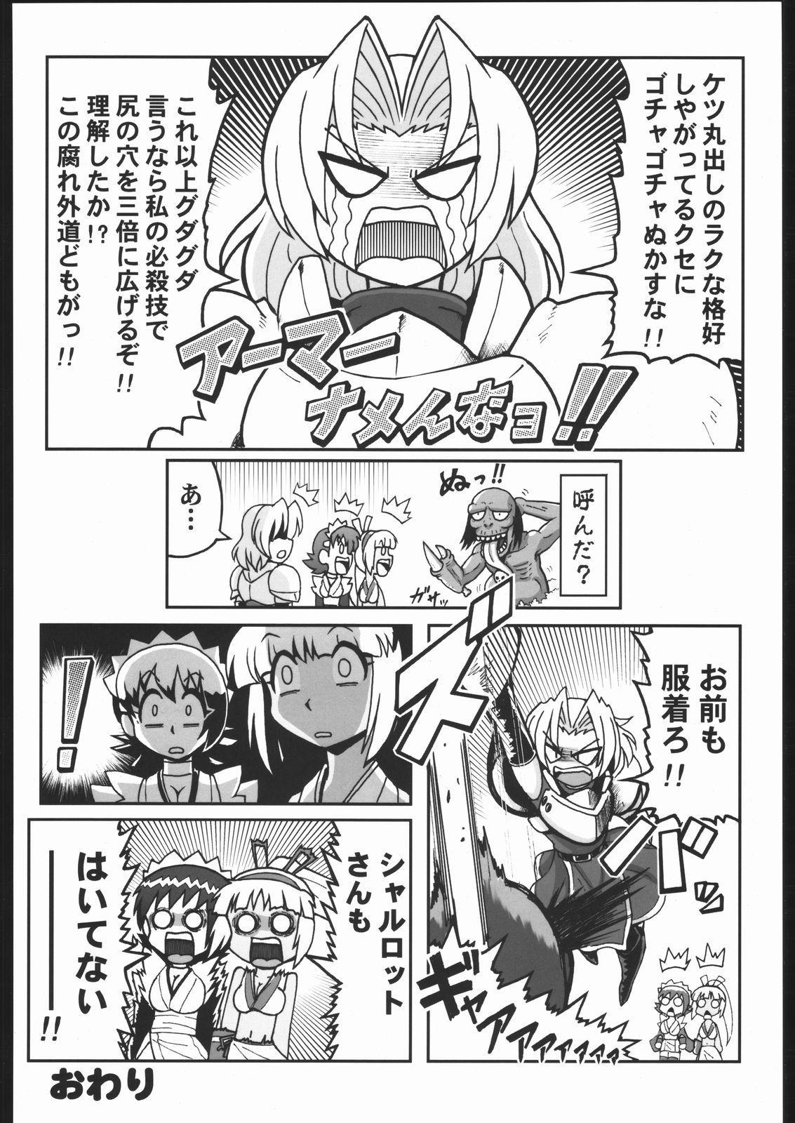 Adachi Misemono Club 155