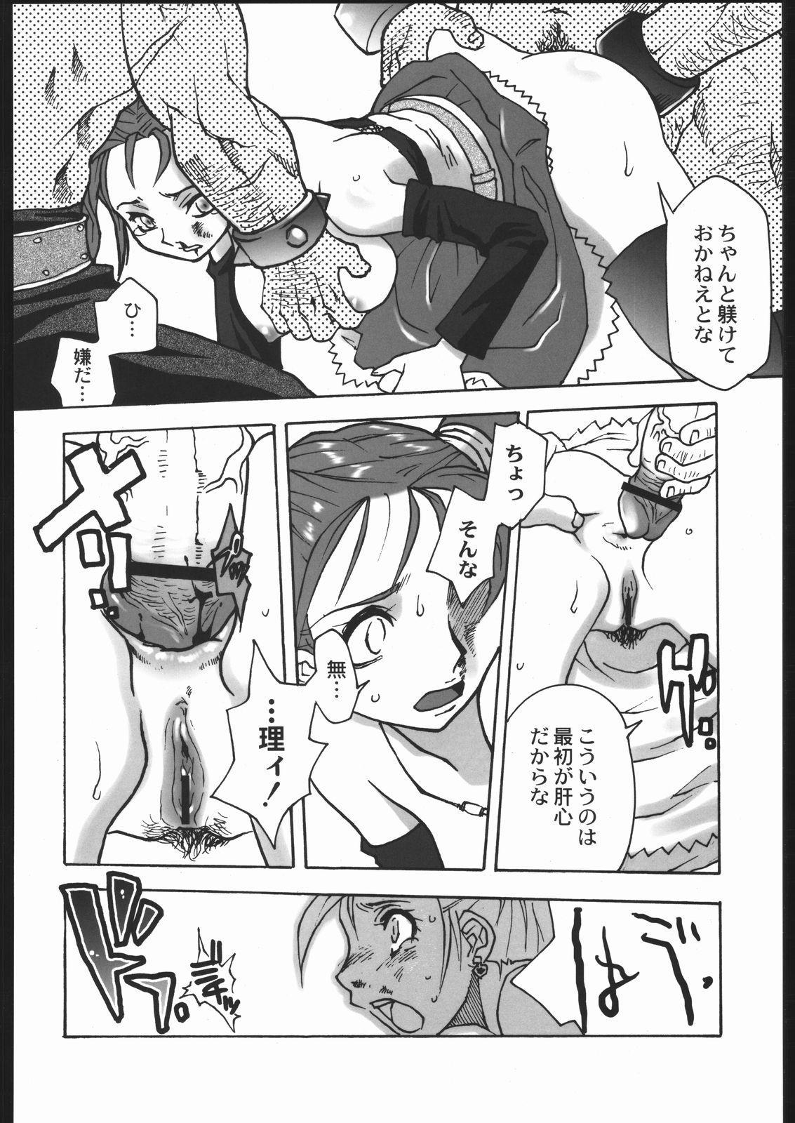 Adachi Misemono Club 167