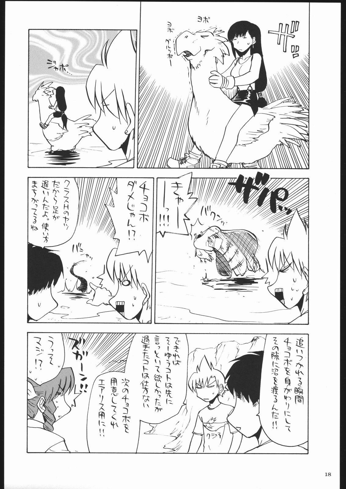 Adachi Misemono Club 16