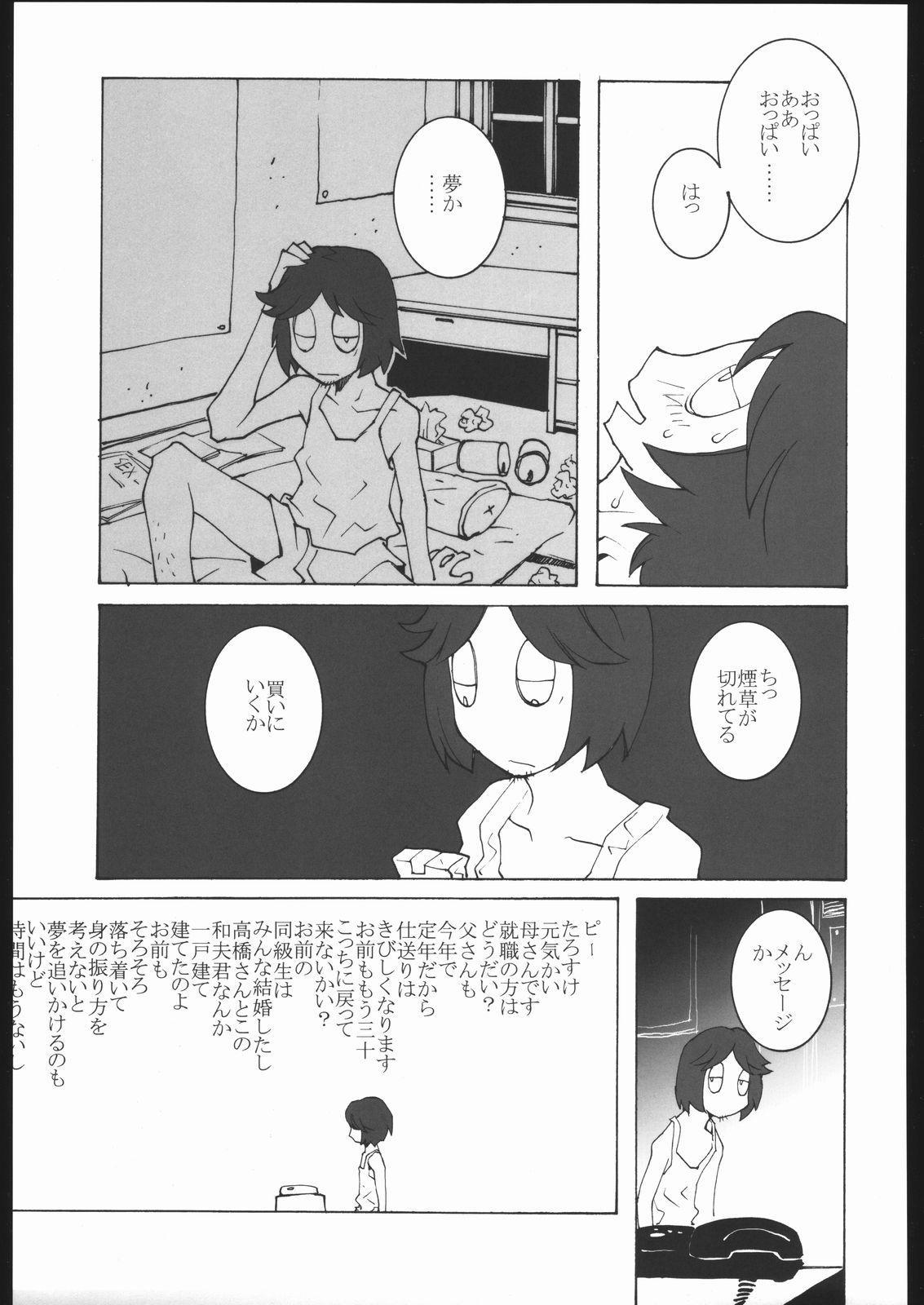Adachi Misemono Club 188