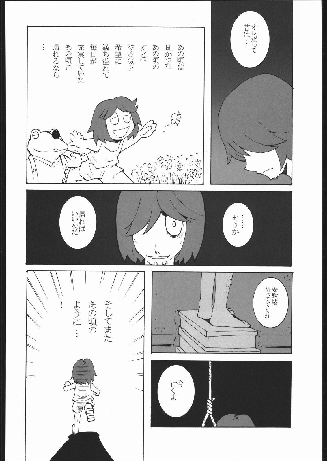 Adachi Misemono Club 189