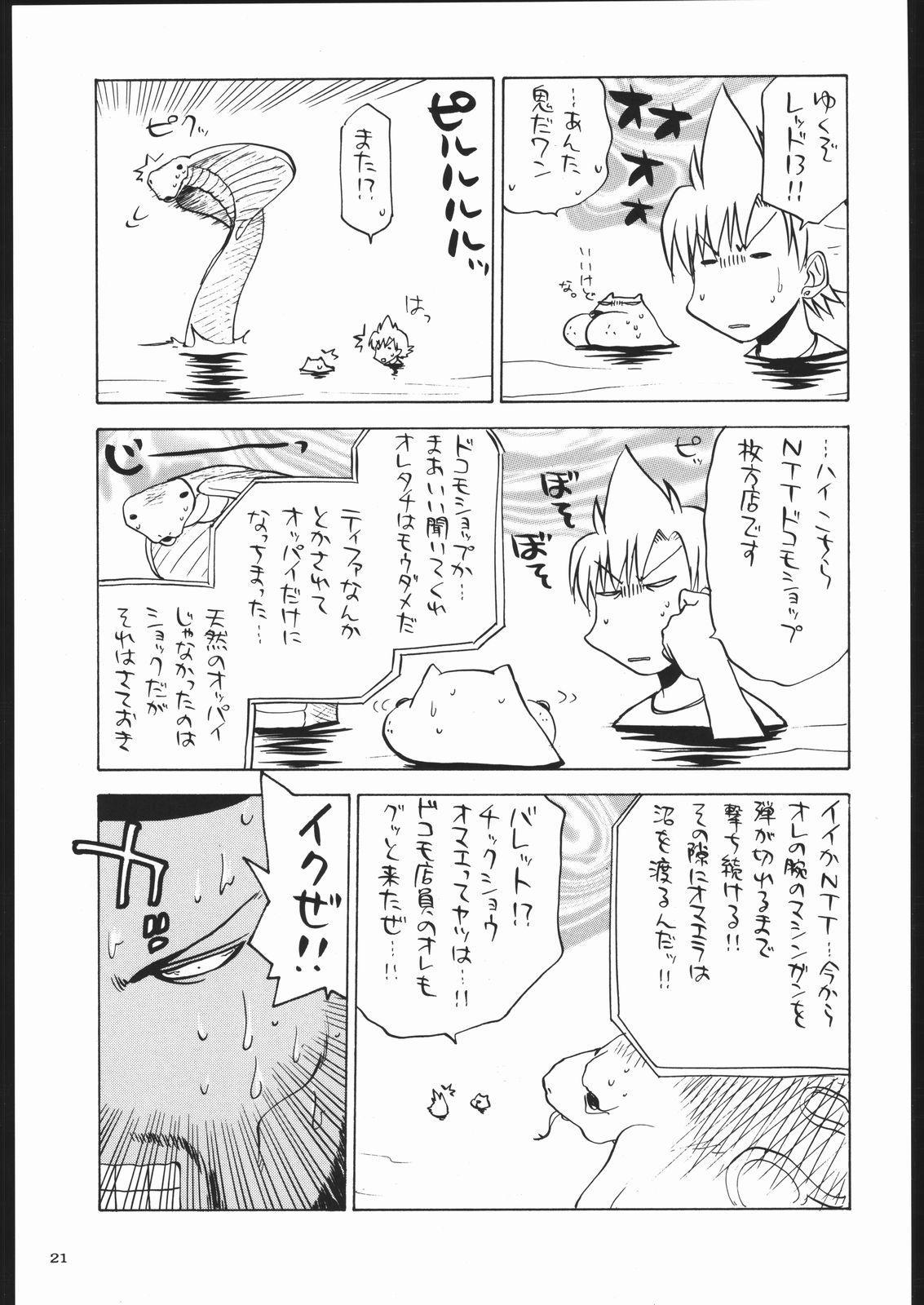 Adachi Misemono Club 19