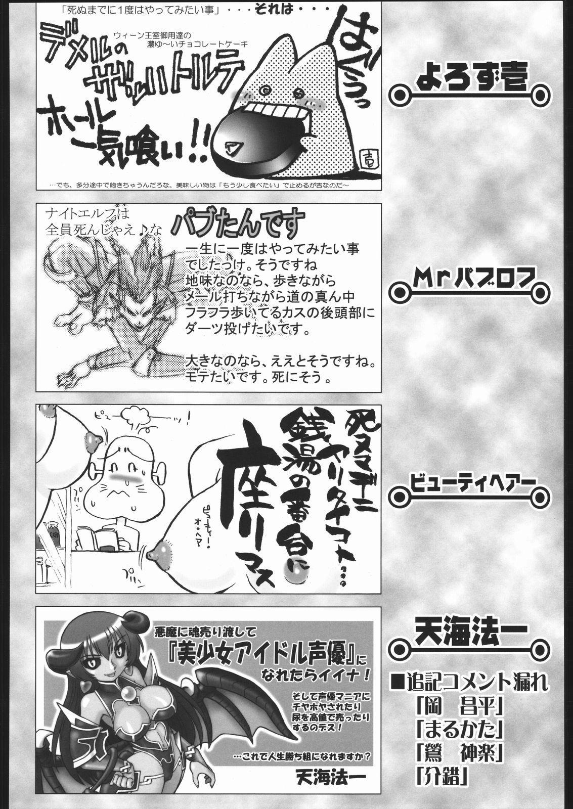 Adachi Misemono Club 203
