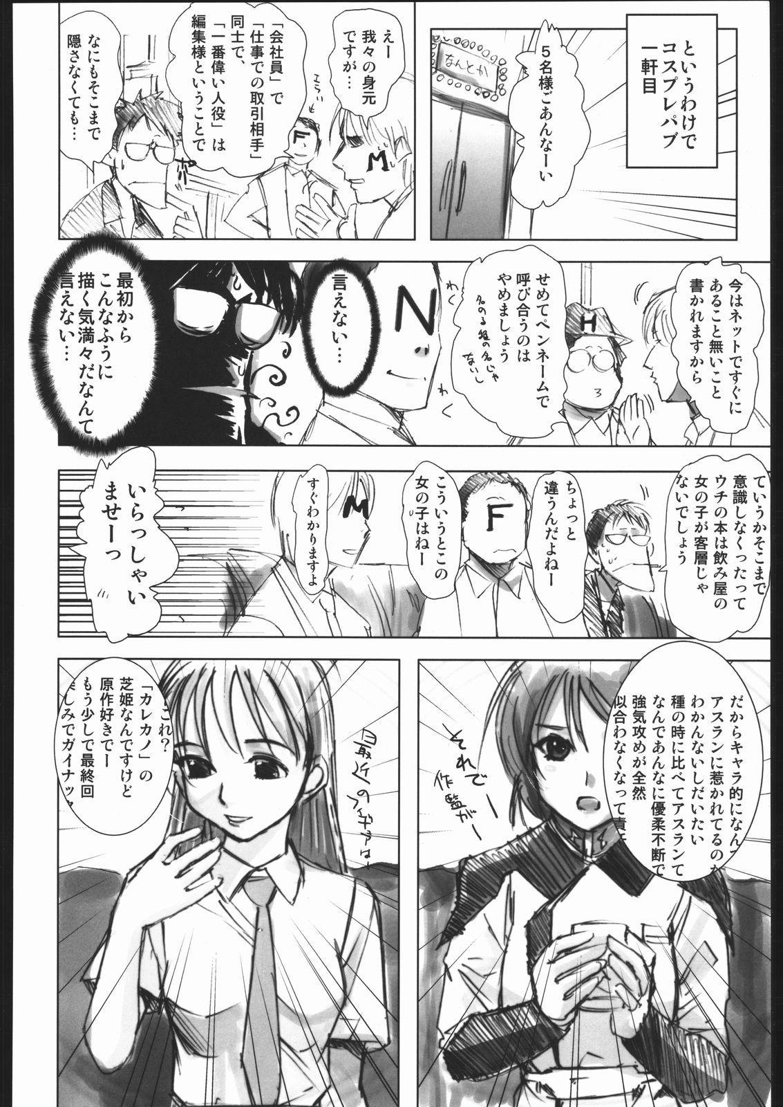 Adachi Misemono Club 205