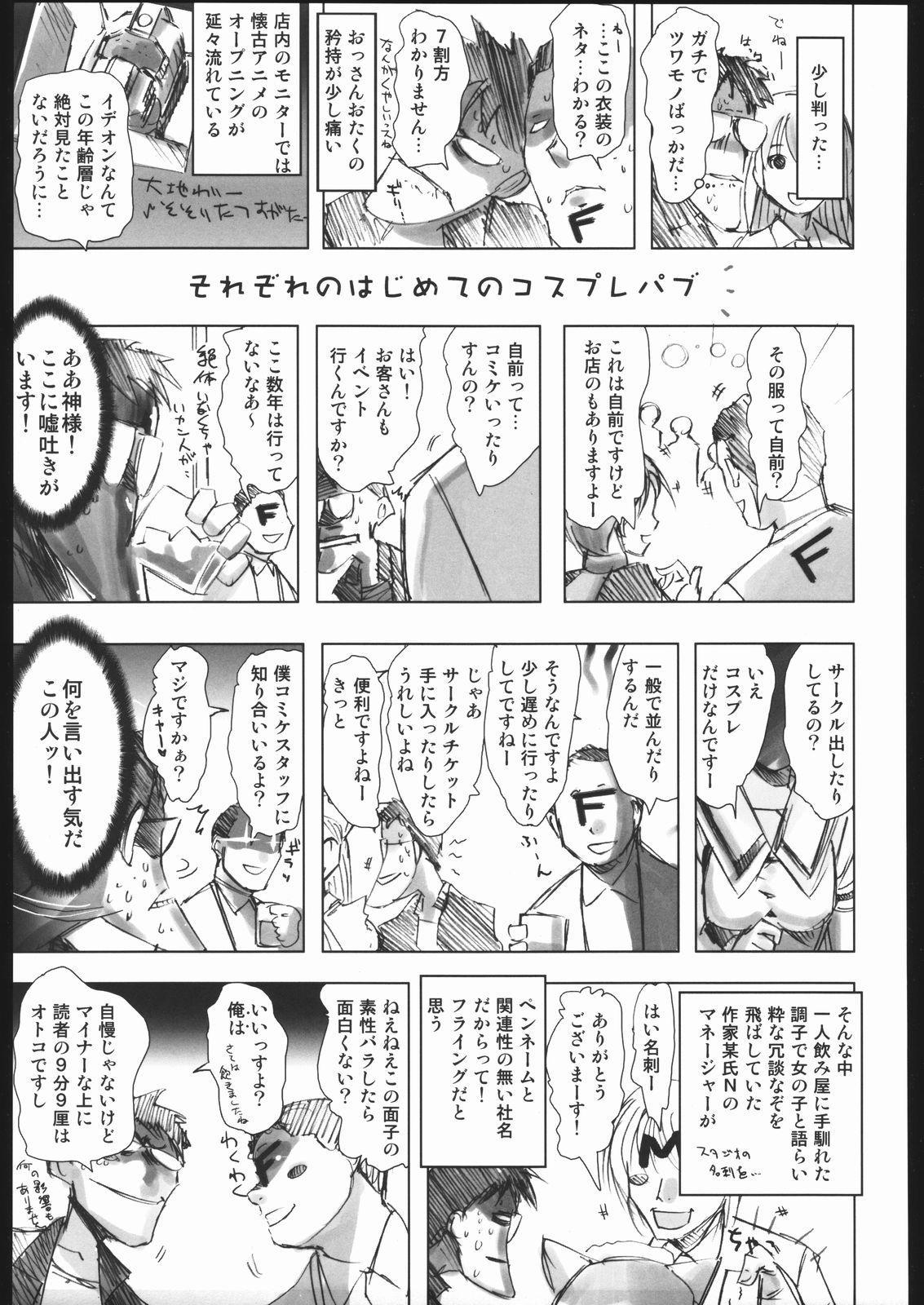 Adachi Misemono Club 206