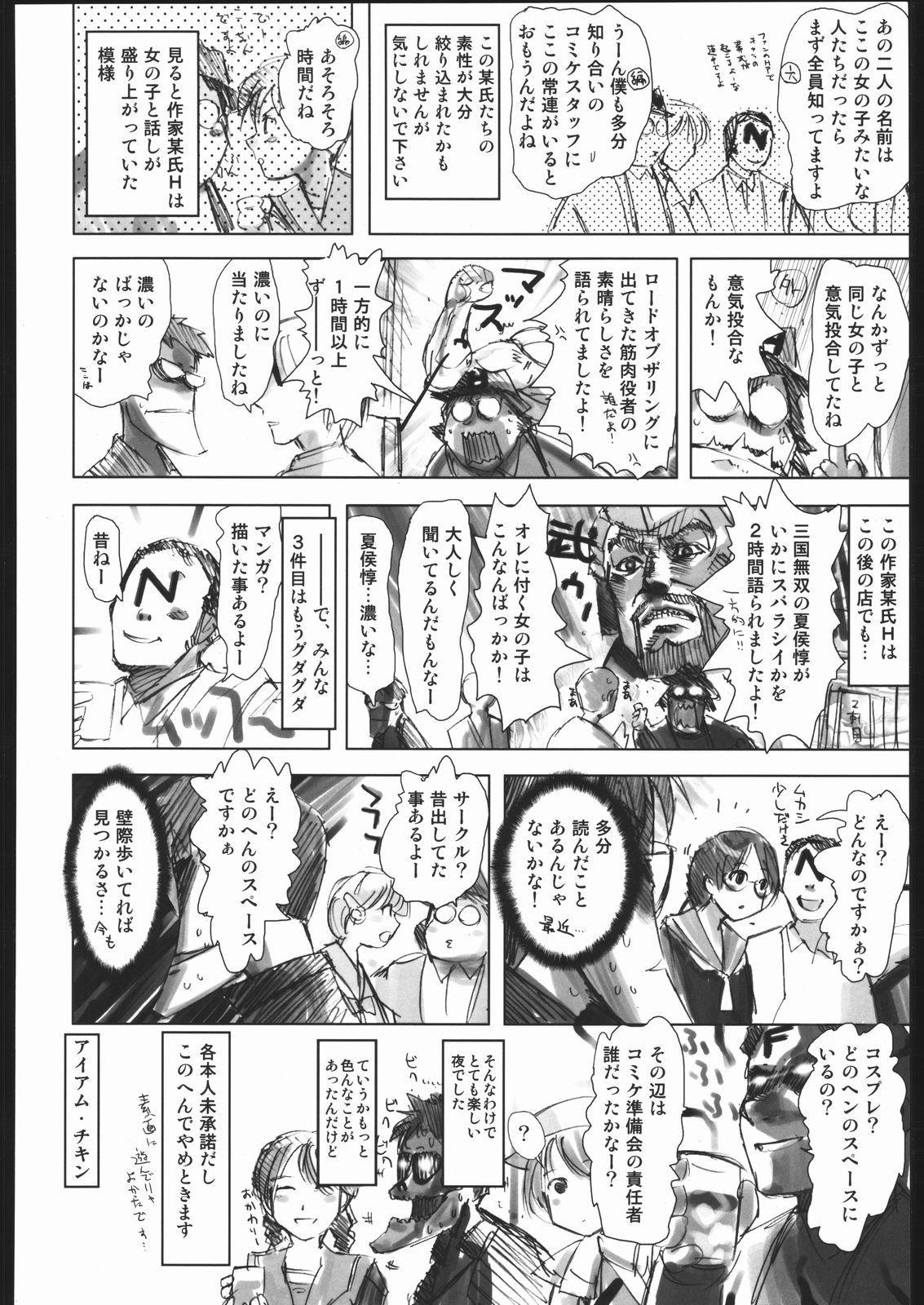 Adachi Misemono Club 207